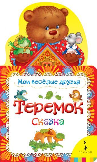 Теремок (Мои веселые друзья) (рос) Мазанова Е. К.