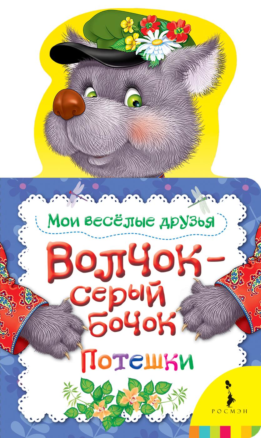 Мазанова Е. К. Волчок-серый бочок (Мои веселые друзья) (рос) коротеева е веселые друзья фантики аппликация из фантиков