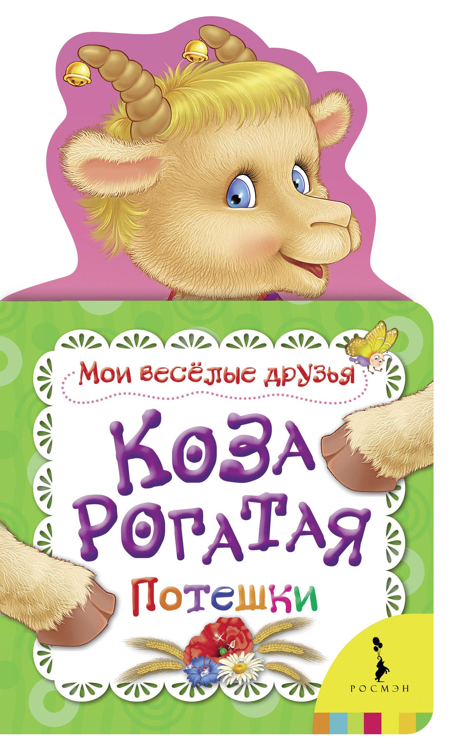 Мазанова Е. К. Зайчик-побегайчик (Мои веселые друзья) (рос) коротеева е веселые друзья фантики аппликация из фантиков