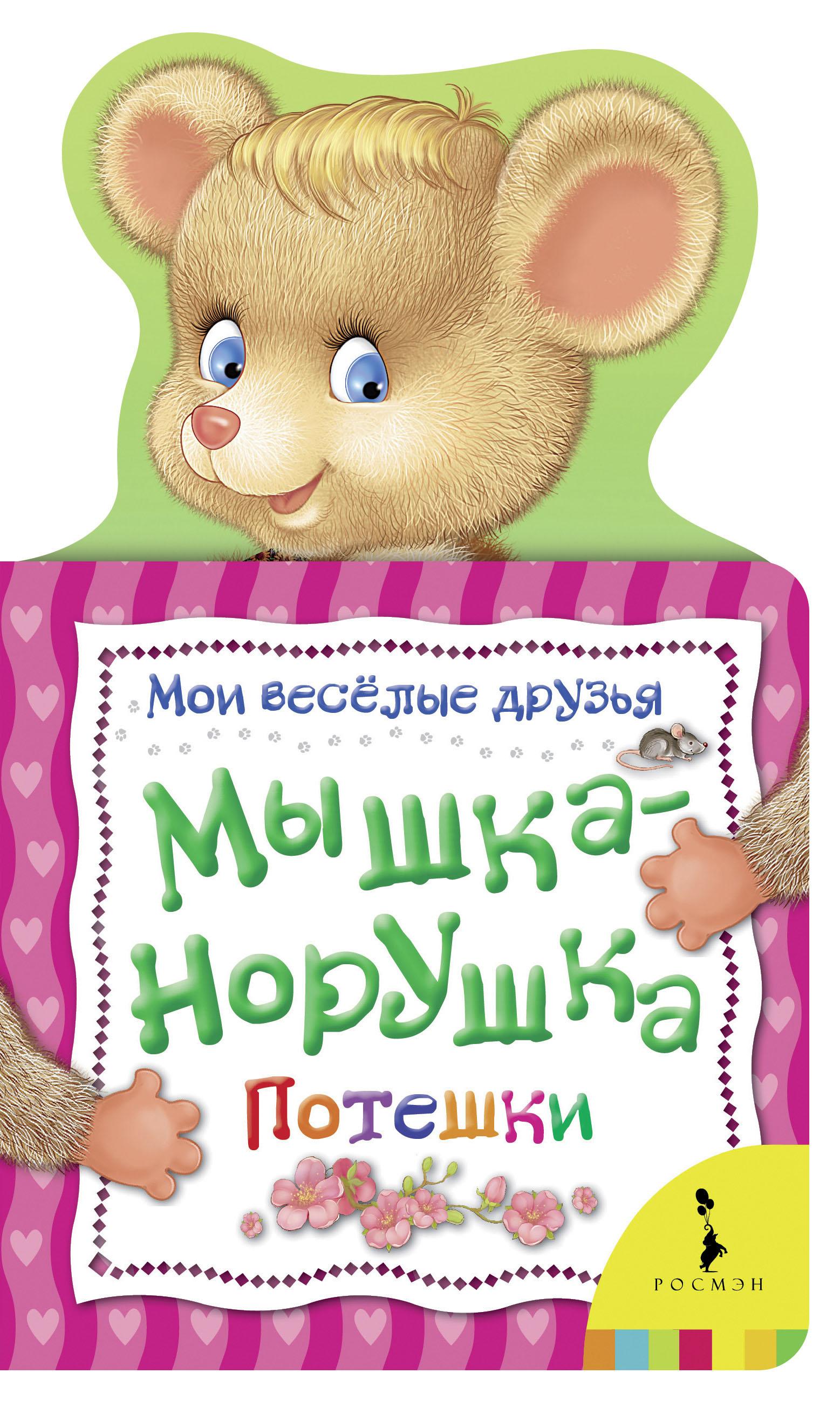 Мазанова Е. К. Мышка-норушка (Мои веселые друзья) (рос) коротеева е веселые друзья фантики аппликация из фантиков