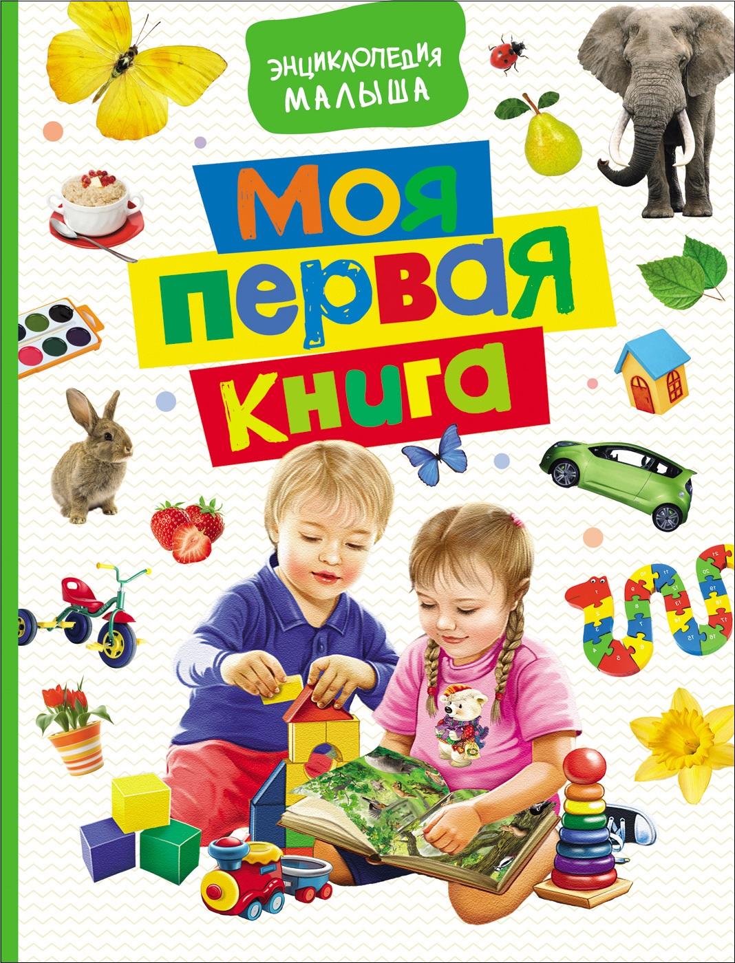 Котятова Н. И. Моя первая книга. Энциклопедия малыша