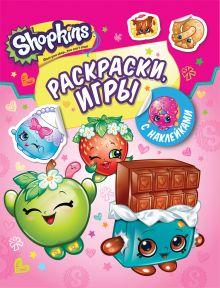 Shopkins. Раскраски и игры с наклейками (розовая)