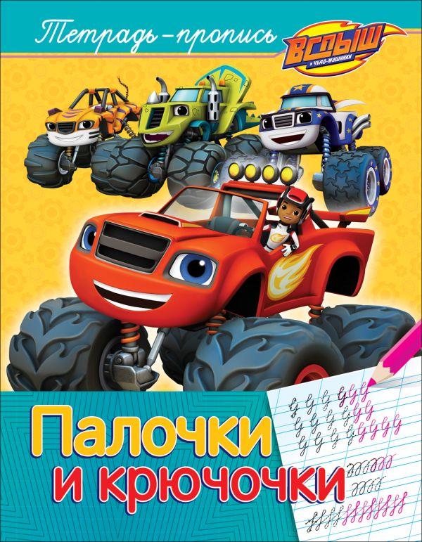 Вспыш. Палочки и крючочки (пропись) Мазанова Е. К.