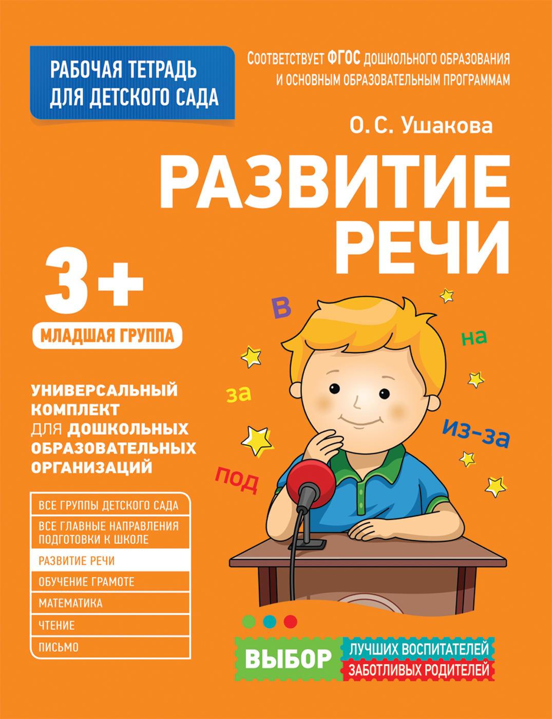 Ушакова О.С. Для детского сада. Развитие речи. Младшая группа