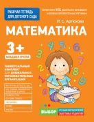 Для детского сада. Математика. Младшая группа