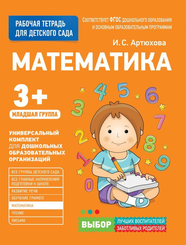 Артюхова И. С. Для детского сада. Математика. Младшая группа л и пензулаева физкультурные занятия в детском саду вторая младшая группа