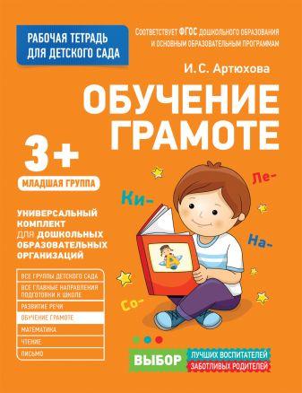 Артюхова И. С. - Для детского сада. Обучение грамоте.Младшая группа обложка книги
