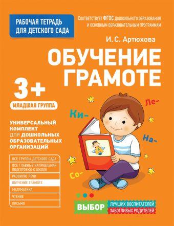 Для детского сада. Обучение грамоте.Младшая группа Артюхова И. С.