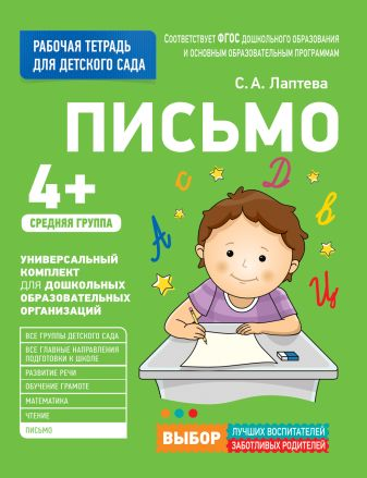 Лаптева С. А. - Для детского сада. Письмо. Средняя группа обложка книги