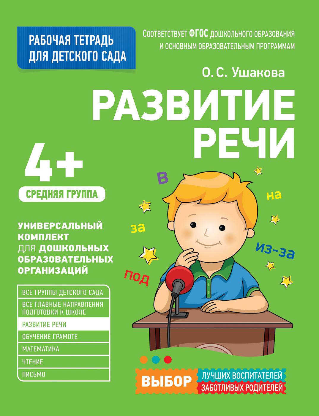 Ушакова О.С. Для детского сада. Развитие речи. Средняя группа