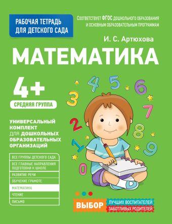 Для детского сада. Математика. Средняя группа Артюхова И. С.