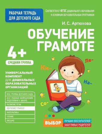 Для детского сада. Обучение грамоте.Средняя группа Артюхова И. С.