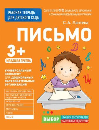 Лаптева С. А. - Для детского сада. Письмо. Младшая группа обложка книги
