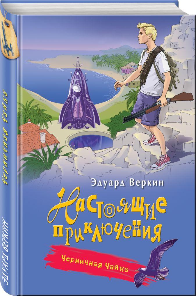 Эдуард Веркин - Черничная Чайка обложка книги