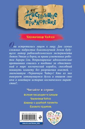 Черничная Чайка Эдуард Веркин