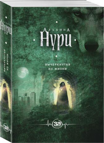Альбина Нури - Вычеркнутая из жизни обложка книги
