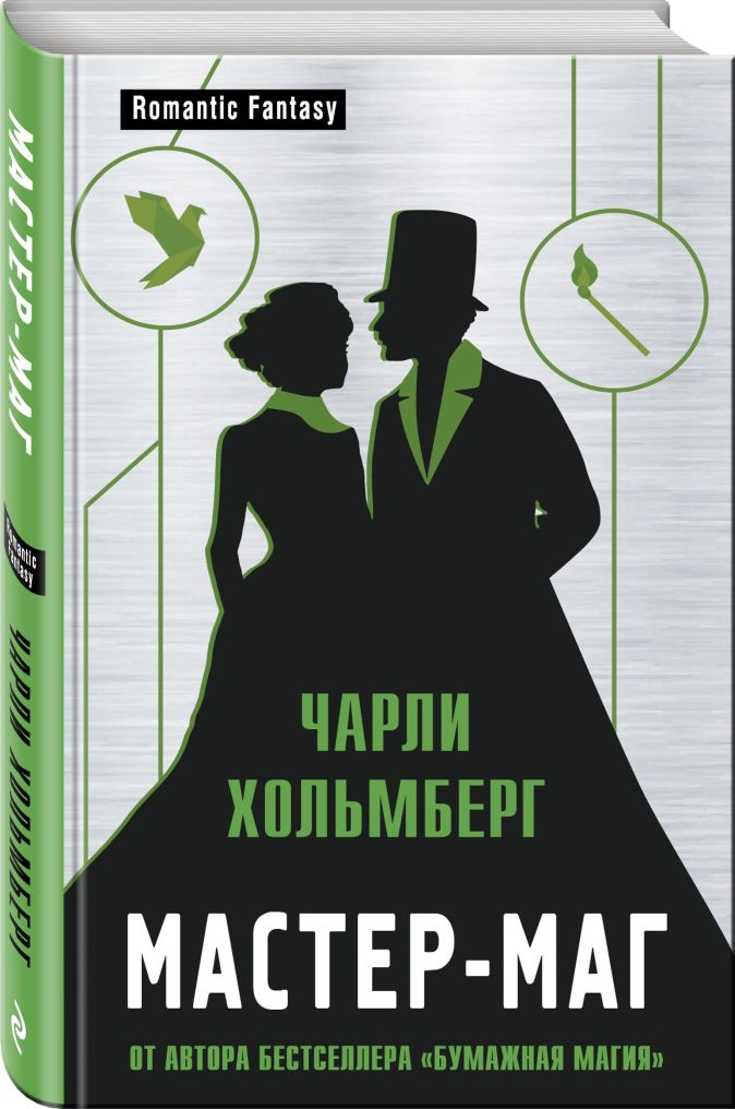 Чарли Хольмберг - Мастер-маг обложка книги