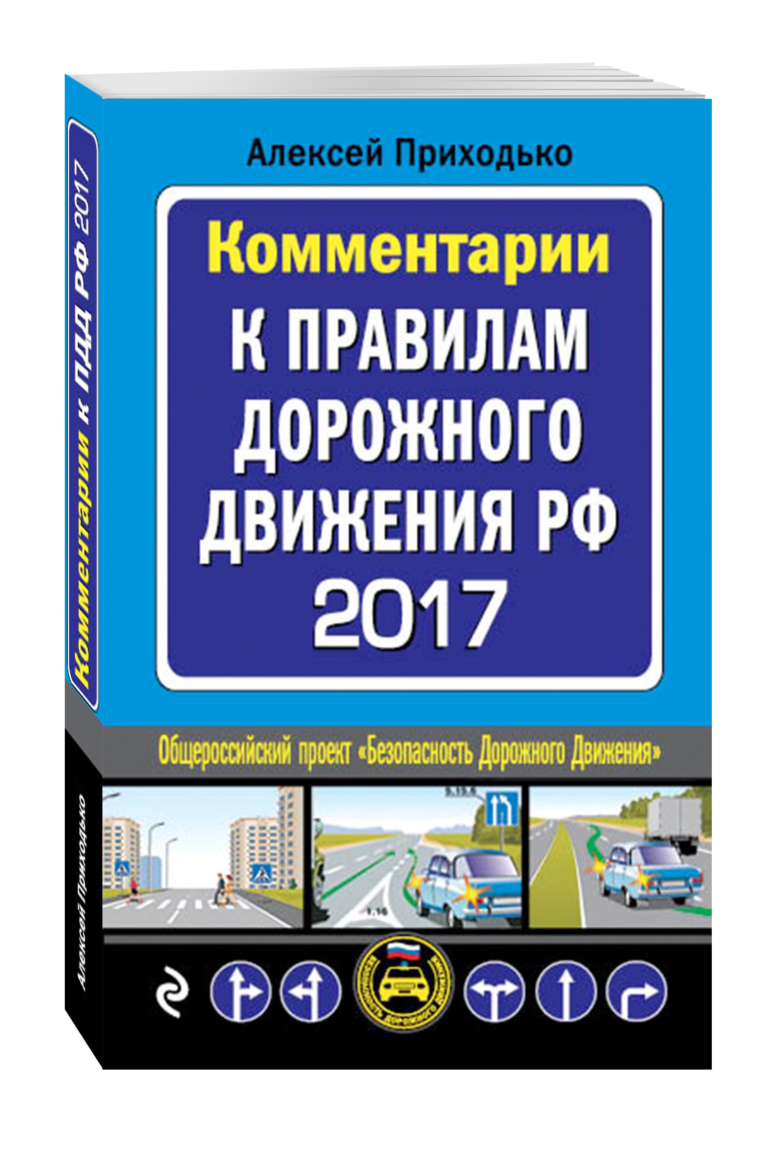 Приходько А.М. Комментарии к Правилам дорожного движения РФ с последними изменениями на 2017 год алексей приходько комментарии к правилам дорожного движения рф на 2015 год