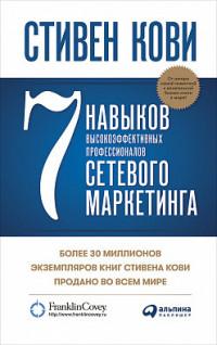 Стивен Кови 7 навыков высокоэффективных профессионалов сетевого маркетинга