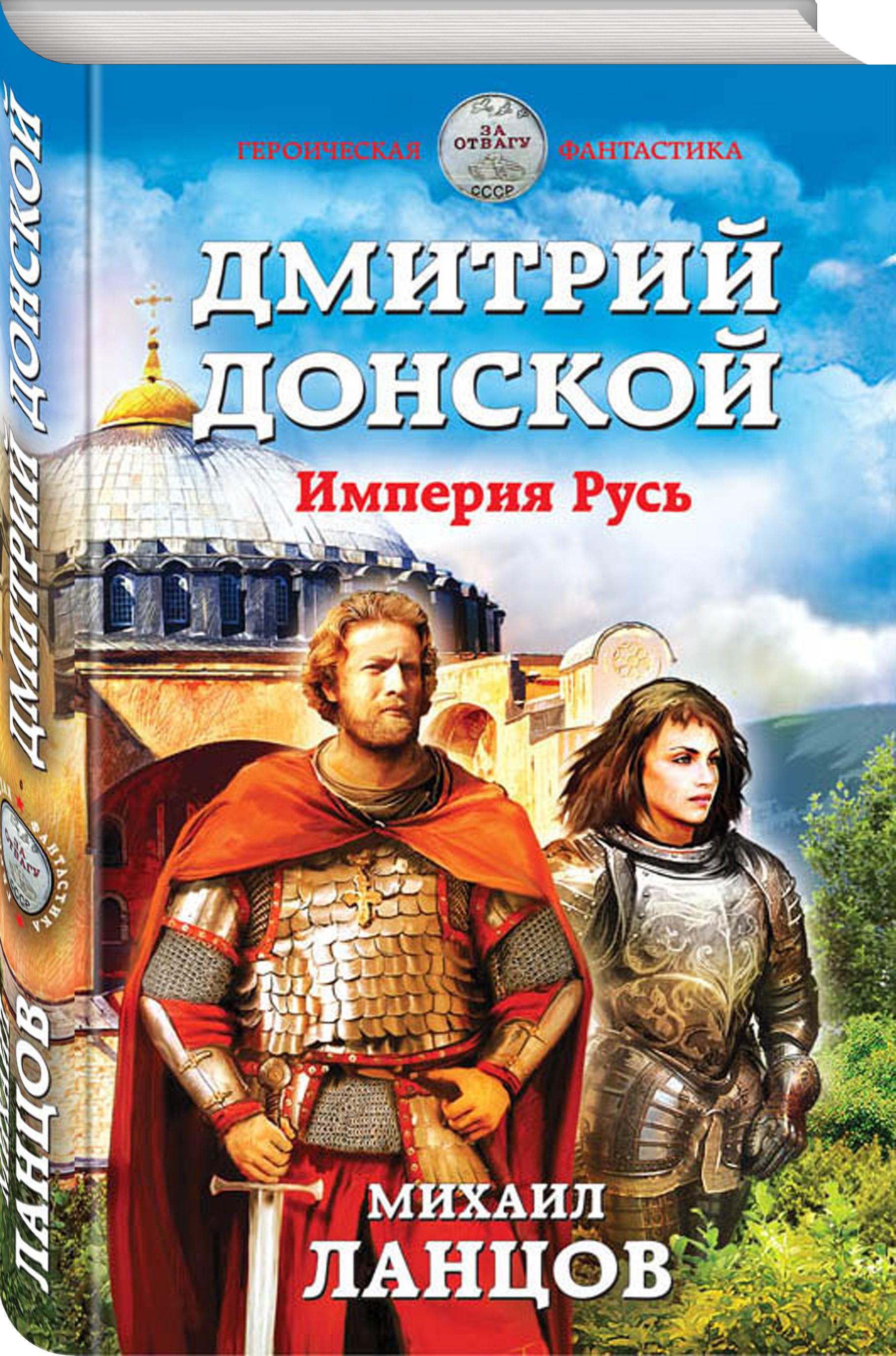Михаил Ланцов Дмитрий Донской. Империя Русь дмитрий донской империя русь