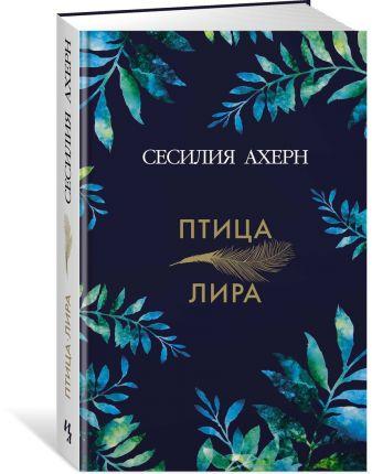 Ахерн С. - Птица-лира обложка книги
