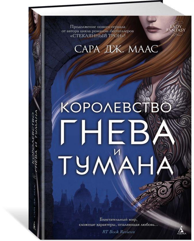 Маас С.Д. - Королевство гнева и тумана обложка книги