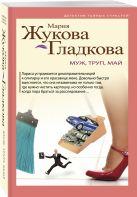 Жукова-Гладкова М. - Муж, труп, май' обложка книги