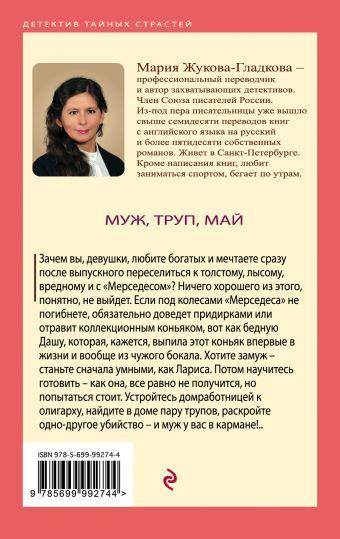 Муж, труп, май Жукова-Гладкова М.
