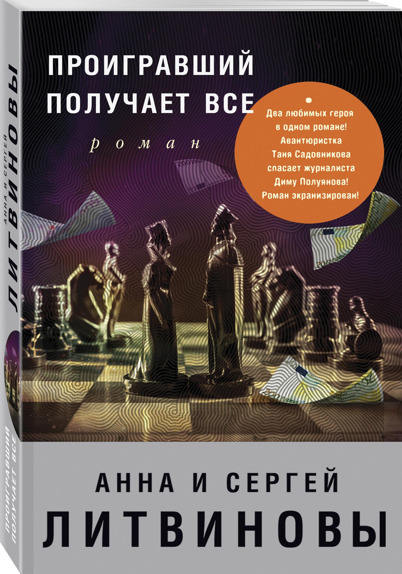 Анна и Сергей Литвиновы Проигравший получает все
