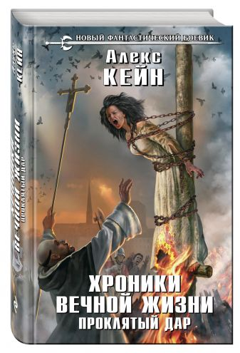 Алекс Кейн - Хроники вечной жизни. Проклятый дар обложка книги