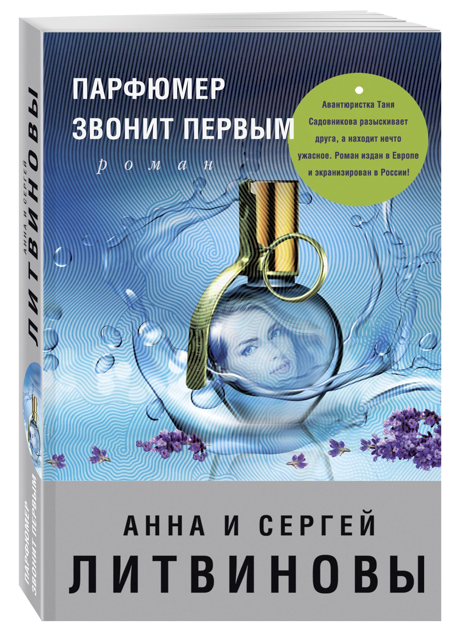 Анна и Сергей Литвиновы Парфюмер звонит первым