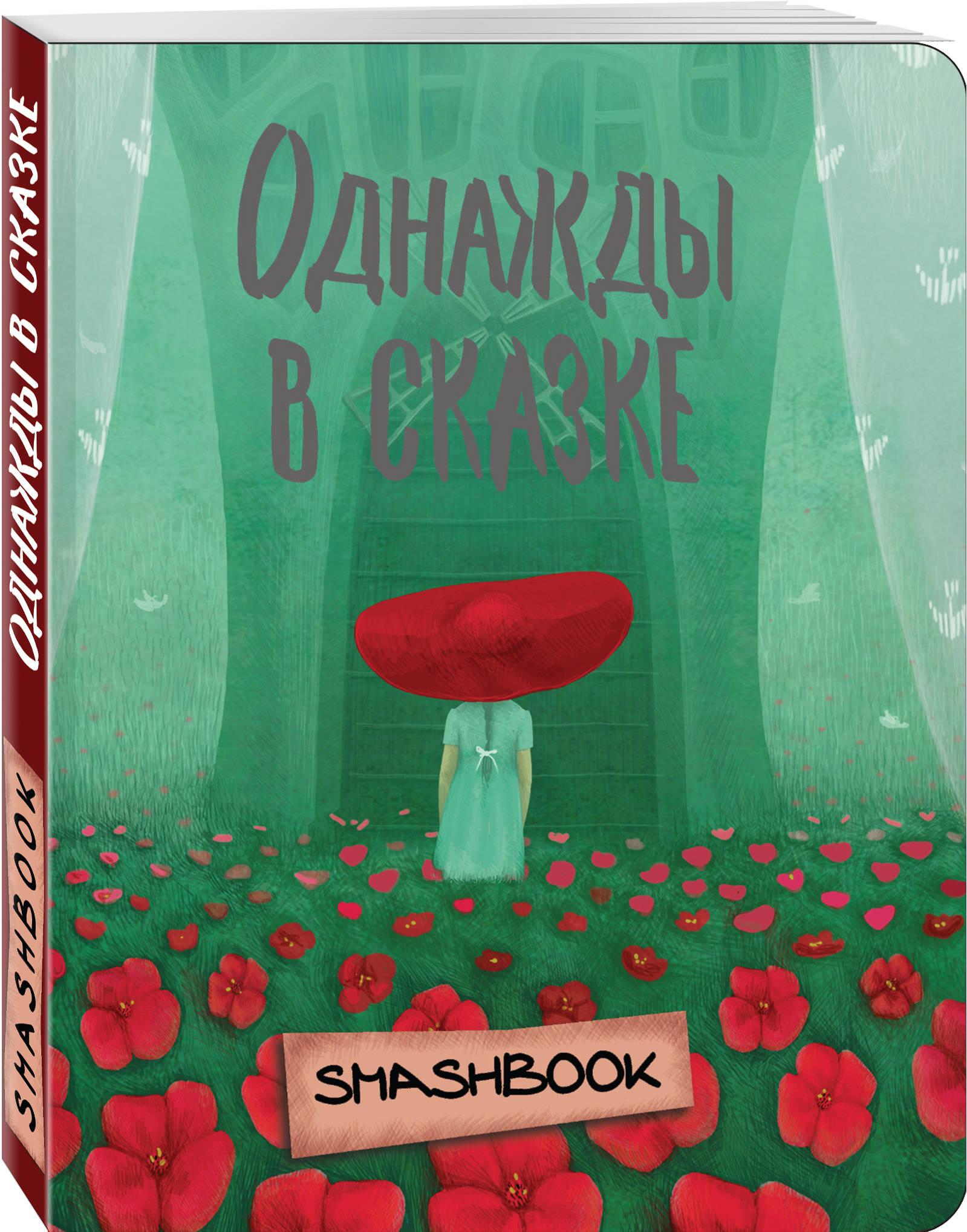 """Однажды в сказке """"Красная Шапочка"""" от book24.ru"""