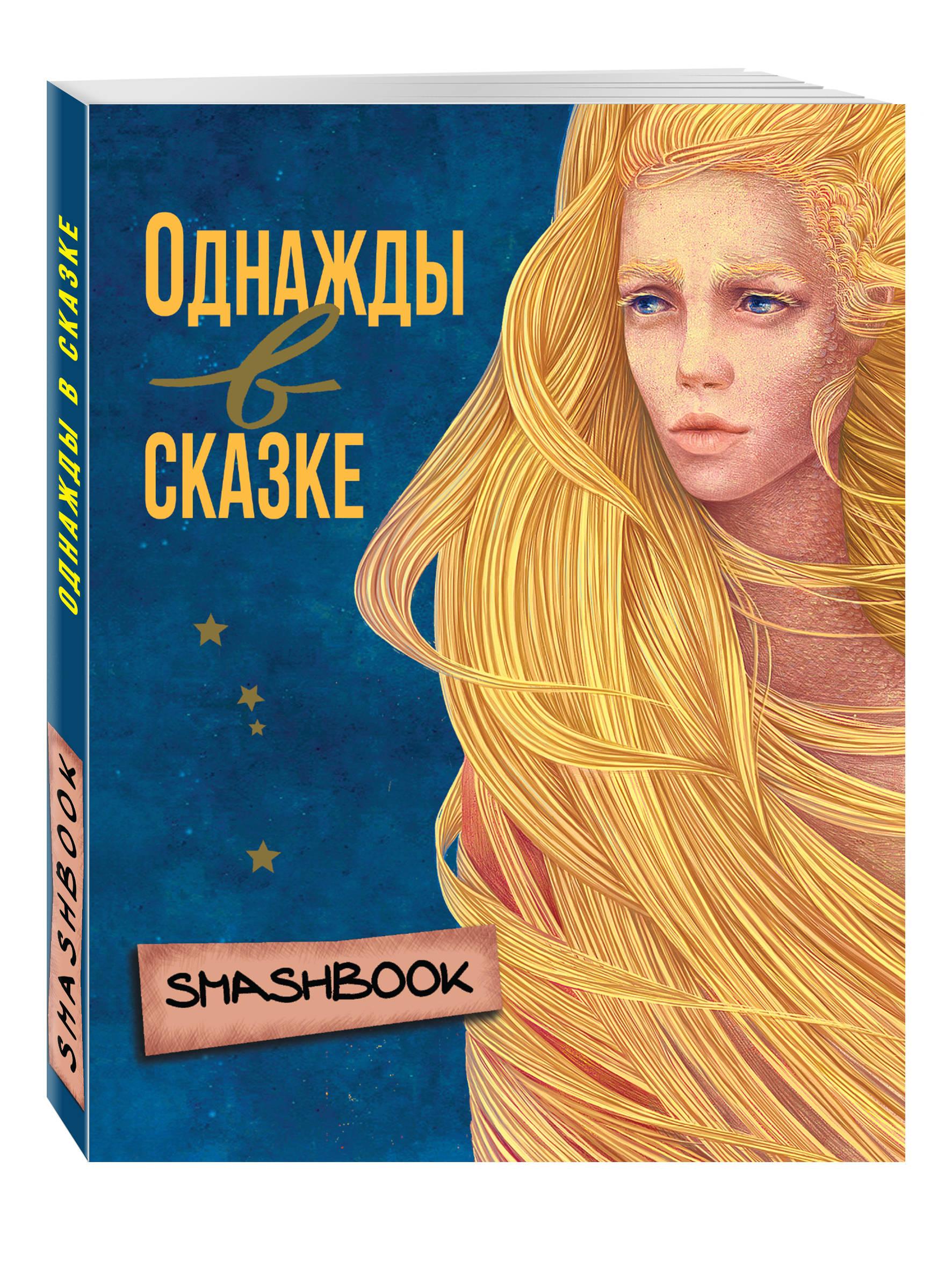 """Однажды в сказке """"Русалочка"""" от book24.ru"""