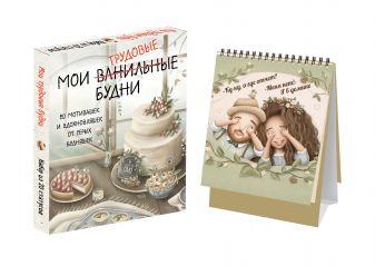 Катя Малеев - Мои трудовые будни. Набор статусов для рабочего стола обложка книги