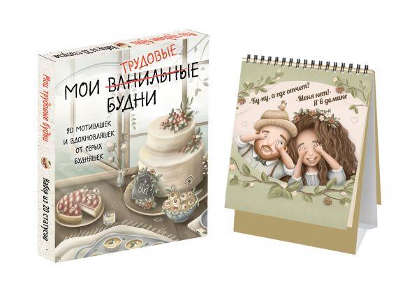 Катя Малеев Мои трудовые будни. Набор статусов для рабочего стола