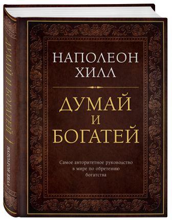 Наполеон Хилл - Думай и богатей. Подарочное издание обложка книги