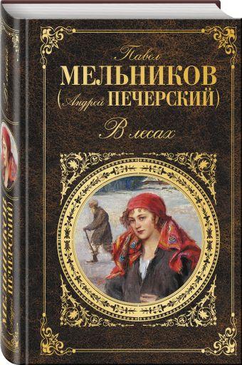 В лесах Павел Мельников