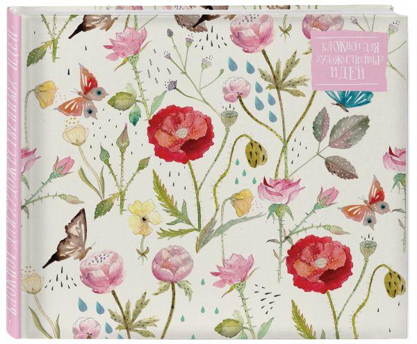 Блокнот для художественных идей. Розы и маки, от дизайнера Карины Кино (твёрдый переплёт, 96 стр., 240х200 мм) Карина Кино