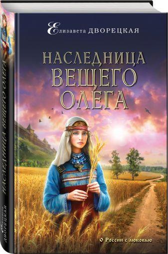 Елизавета Дворецкая - Наследница Вещего Олега обложка книги