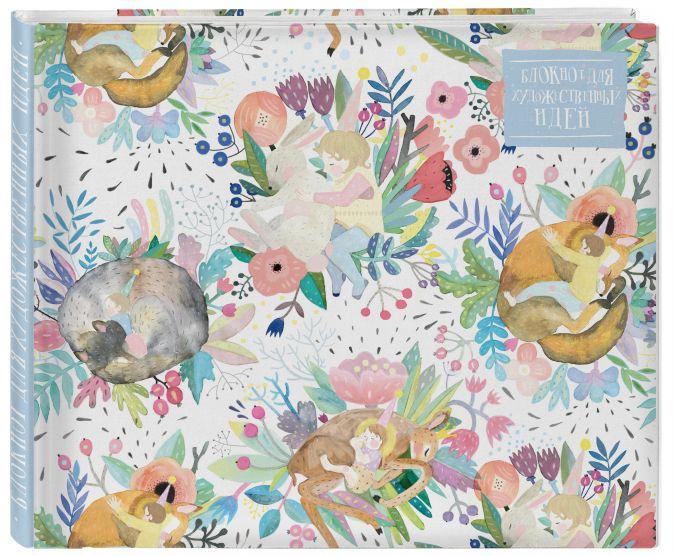 Карина Кино - Блокнот для художественных идей. Спящий малыш, от дизайнера Карины Кино (твёрдый переплёт, 96 стр., 240х200 мм) обложка книги