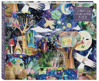 Блокнот для художественных идей. Сказочный лес, от дизайнера Карины Кино (твёрдый переплёт, 96 стр., 240х200 мм) Карина Кино