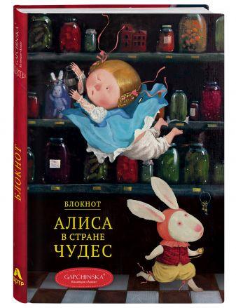 Блокнот. Алиса в стране чудес. Падение Алисы (Арте)