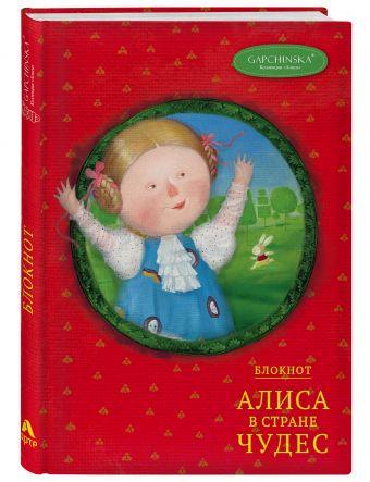 Блокнот. Алиса в стране чудес. Алиса на красном (Арте)