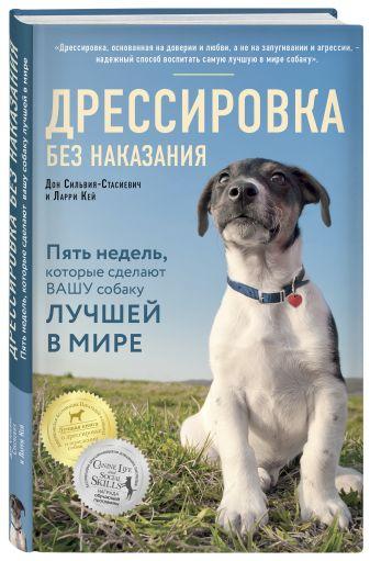 Дон Сильвия-Стасиевич, Кей Ларри - Дрессировка без наказания. 5 недель, которые сделают вашу собаку лучшей в мире обложка книги