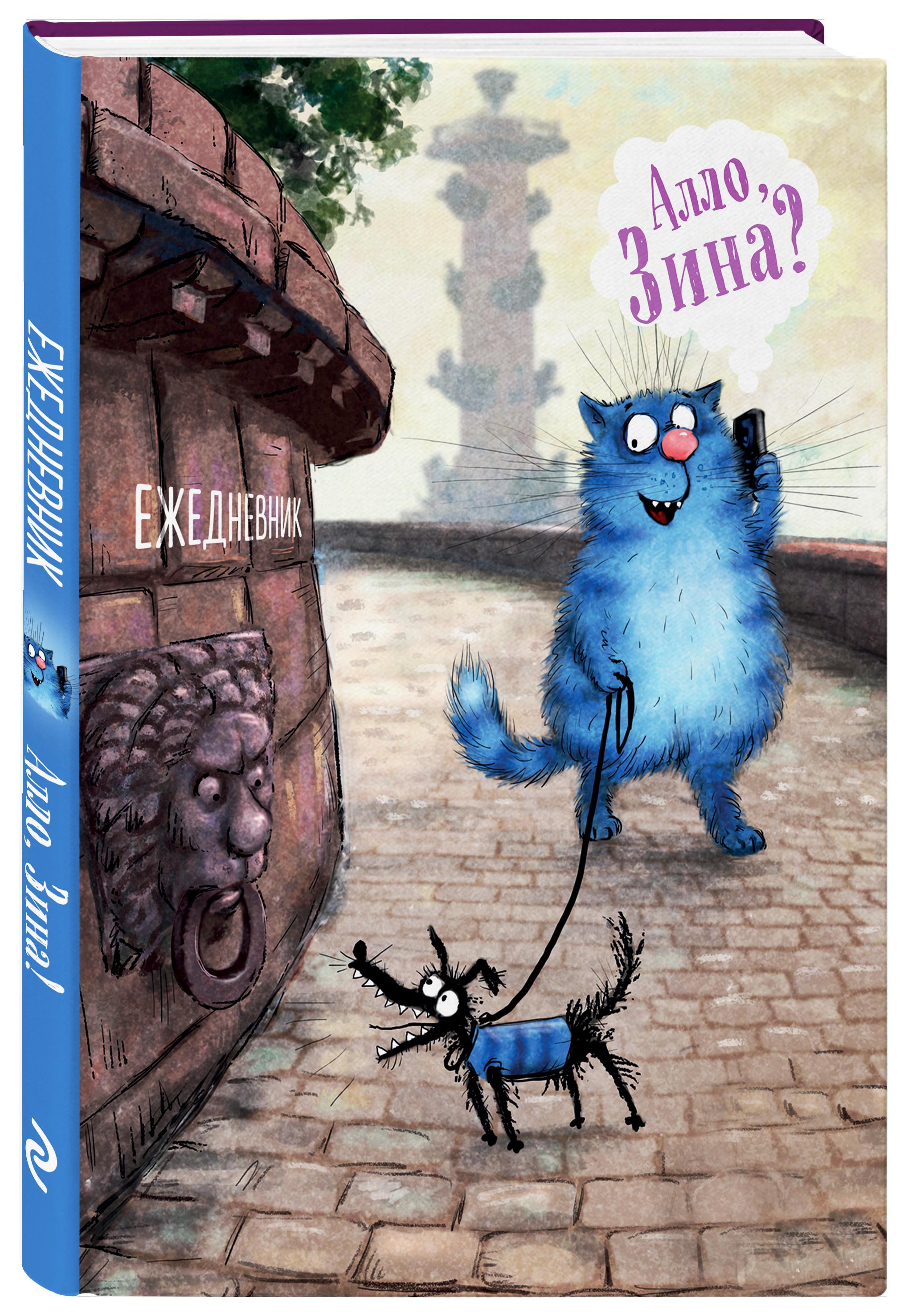 Ирина Зенюк Ежедневник Алло, Зина? Синие коты. А5, твердый переплет, 224 стр. ежедневник коты арбузное удовольствие