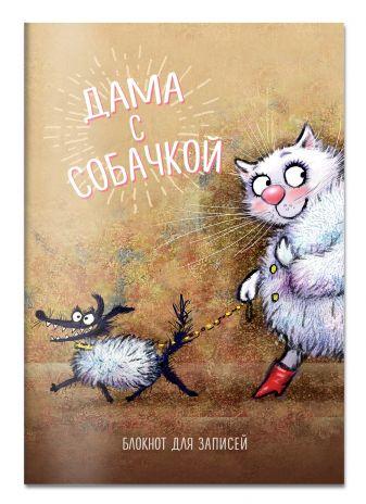 Ирина Зенюк - Блокнот. Дама с собачкой обложка книги