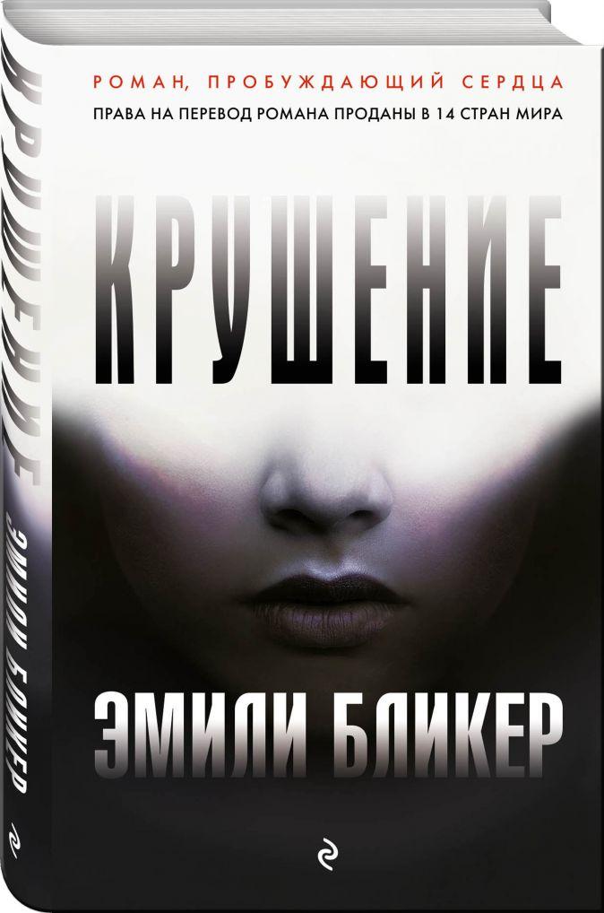 Эмили Бликер - Крушение обложка книги