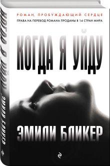 Роман, пробуждающий сердца