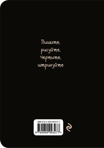 Блокнот. Амазонка (мини-формат) Катя Малеев