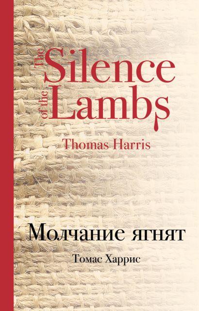 Молчание ягнят - фото 1